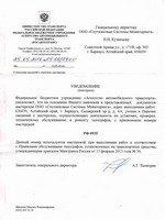 Сертификат на обслуживание тахографов